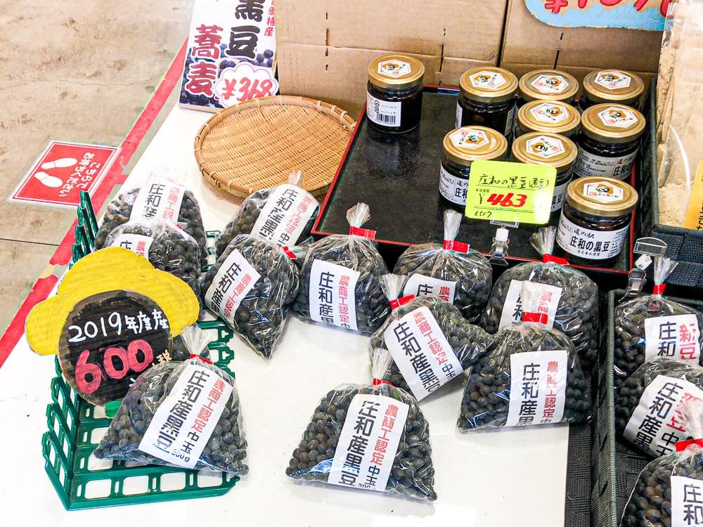 農商工認定中玉 庄和産黒豆