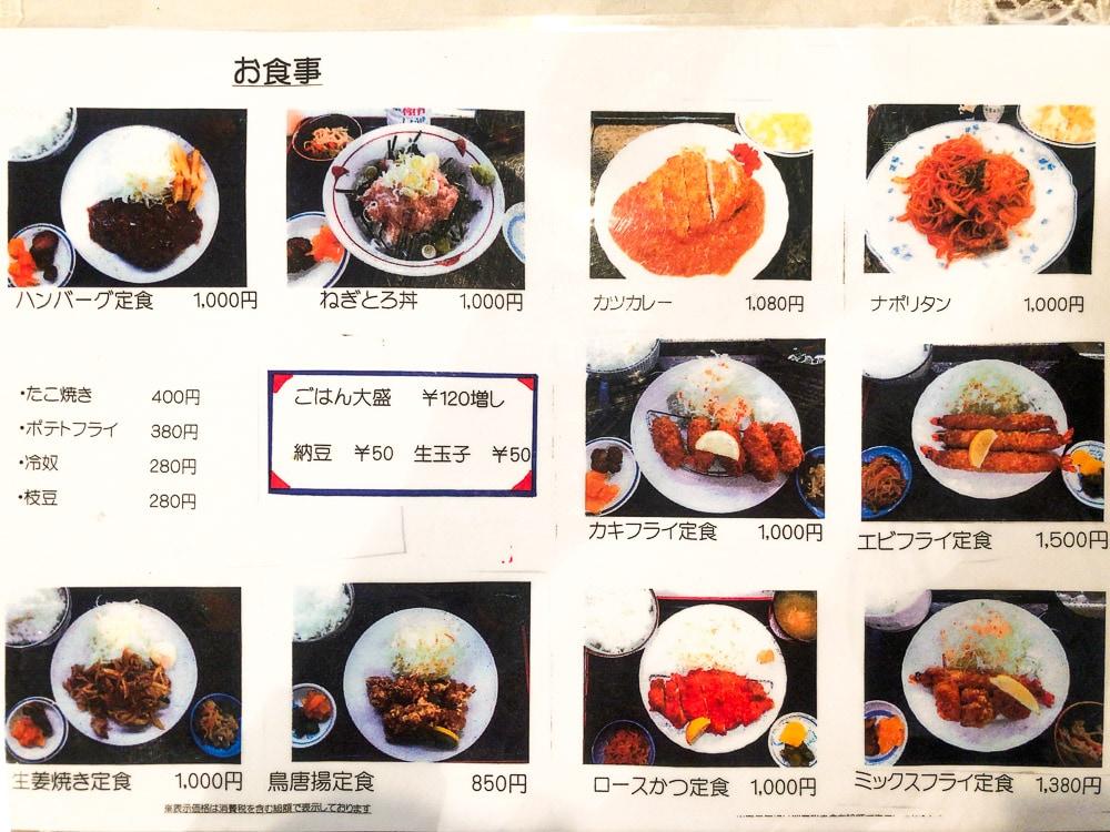 レストランROSEのメニュー表