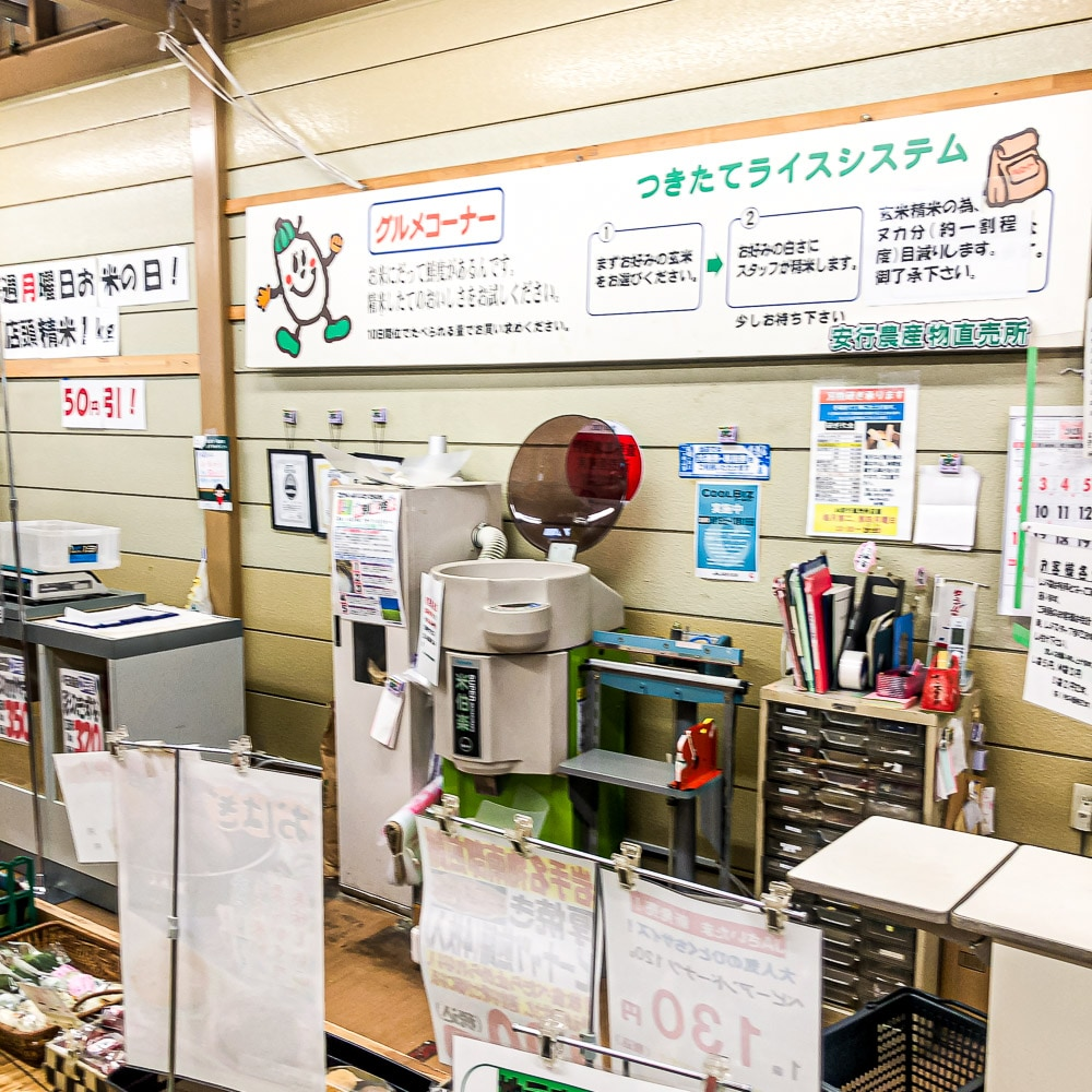 お米の販売所